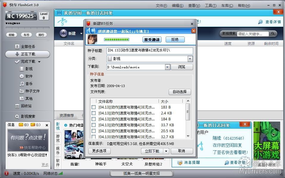 mm18btinfo_五款主流bt软件横评