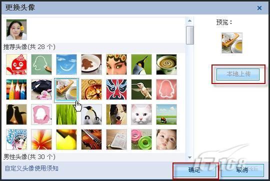 qq头像;会员用户更可以上传动态图片作为自己的动态