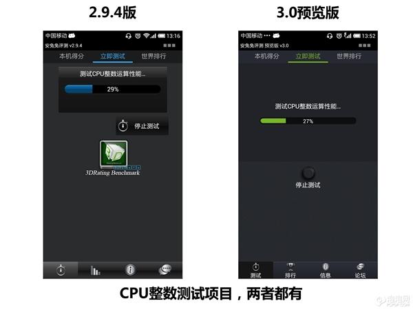 GPU更重要了:安兔兔3.0预览版体验