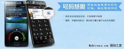装机必备软件之通讯录 触宝拨号评测