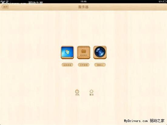 iPad远程控制PC电脑 向日葵远程控制VS Splashtop全方位横评