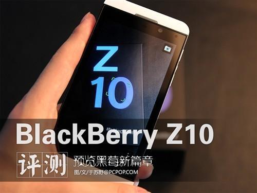 黑莓新篇章:白色版黑莓Z10评测