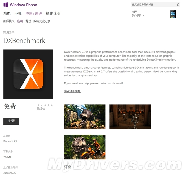 GL/DXBenchmark史上首次跨平台测试:HD 4000完秒iPad 4