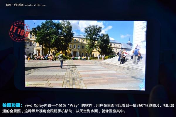 顶级硬件+无限创新 vivo Xplay现场评测