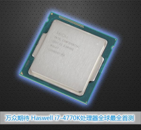 万众期待 Haswell i7-4770K处理器全球最全首测