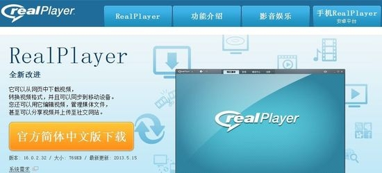 RealPlayer归来:骨灰级软件18年血泪史
