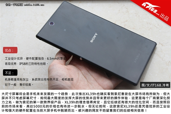 骁龙800真威武 索尼6.44英寸巨屏机简测