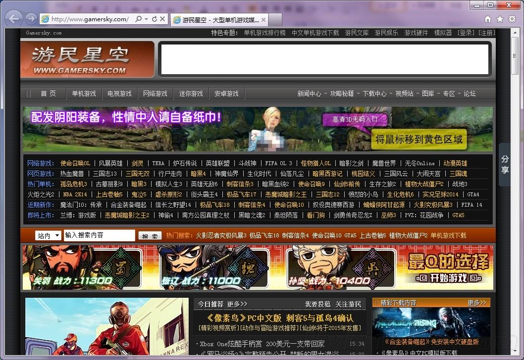 7自带的ie 9浏览器分别打开多家网站(当然包括主流的在线视频网站)