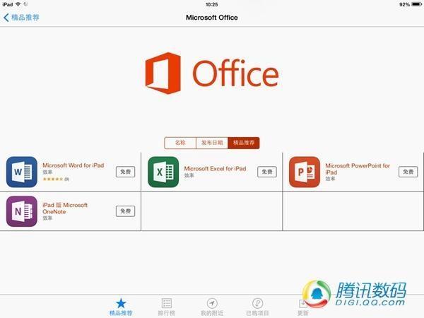 iPad版Office体验:只适合应急使用