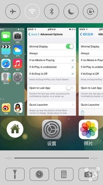iOS 7越狱只为你 神级插件Auxo2评测