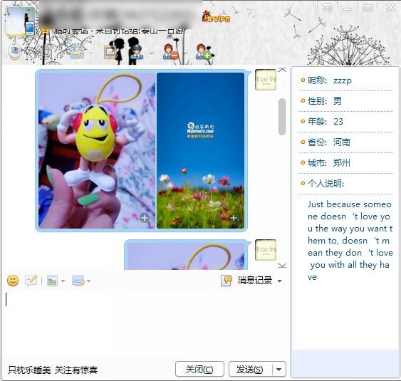 QQ 5.4最新体验版使用报告