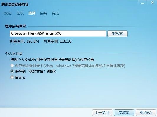 QQ 5.4正式版使用报告:实用、贴心