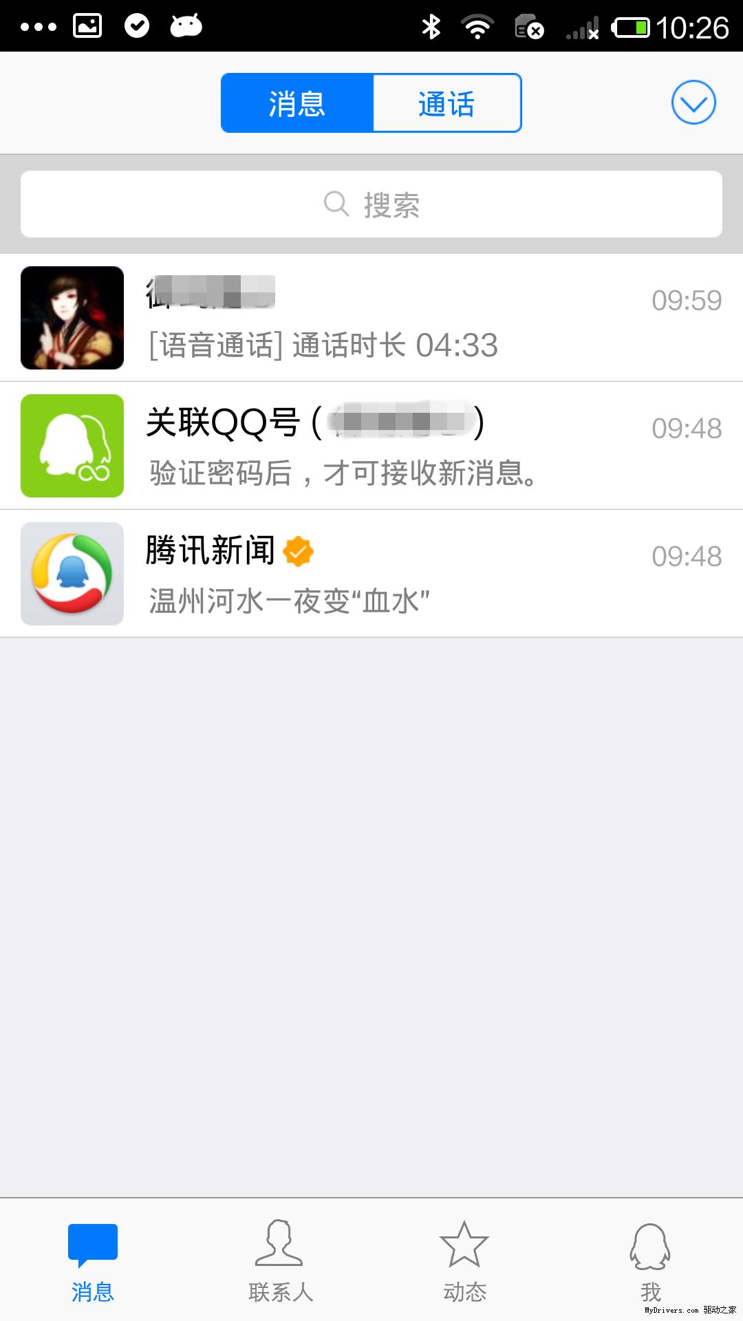 变化忒大了!android版手机qq