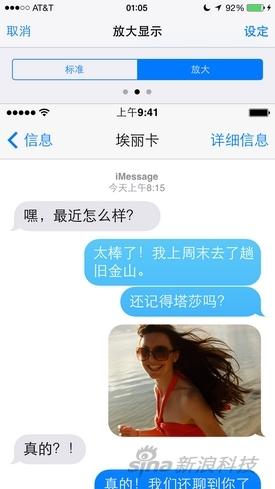 iPhone 6/6 Plus行货版试用体验评测的照片 - 6
