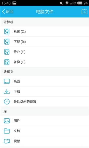 手机qq5.2全面体验