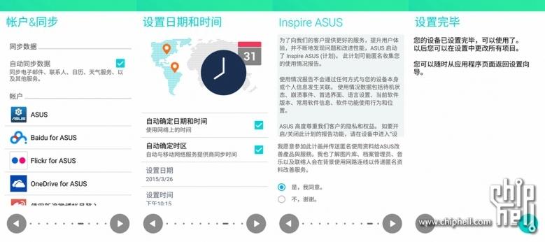 4GB内存爽死了!华硕ZenFone 2最深度评测的照片 - 51