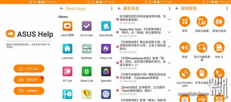 4GB内存爽死了!华硕ZenFone 2最深度评测的照片 - 68