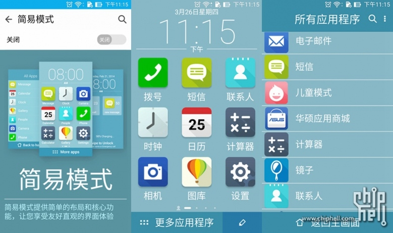4GB内存爽死了!华硕ZenFone 2最深度评测的照片 - 58