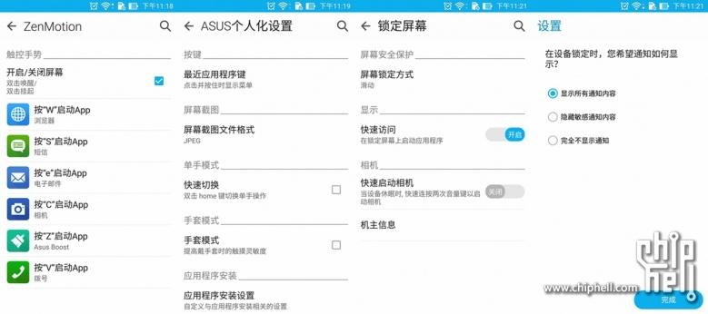 4GB内存爽死了!华硕ZenFone 2最深度评测的照片 - 70