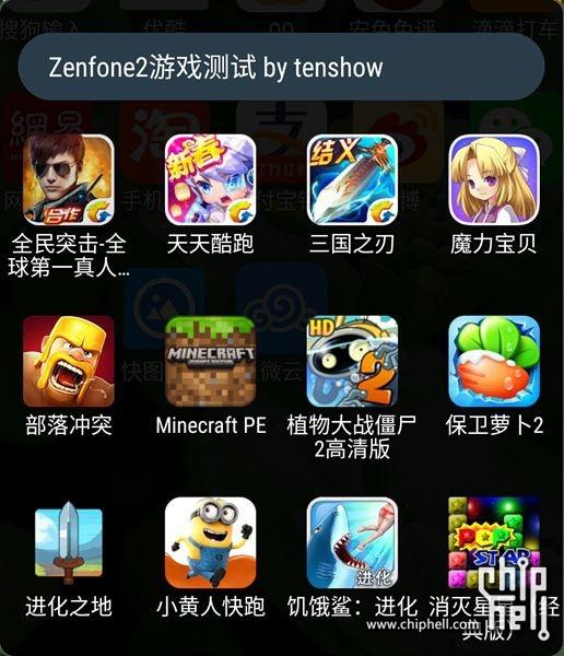 4GB内存爽死了!华硕ZenFone 2最深度评测的照片 - 87