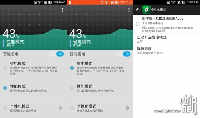 4GB内存爽死了!华硕ZenFone 2最深度评测的照片 - 75