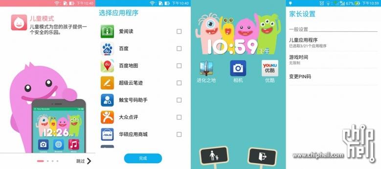 4GB内存爽死了!华硕ZenFone 2最深度评测的照片 - 59