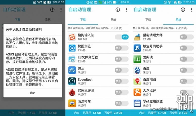 4GB内存爽死了!华硕ZenFone 2最深度评测的照片 - 71