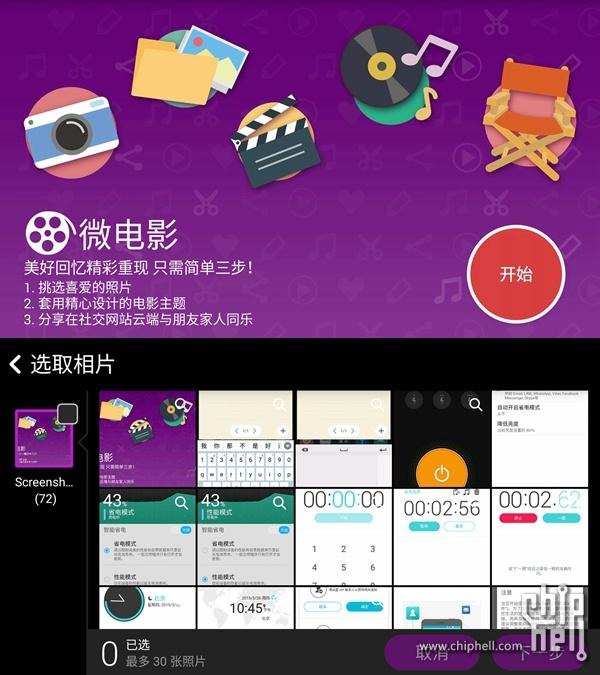4GB内存爽死了!华硕ZenFone 2最深度评测的照片 - 67
