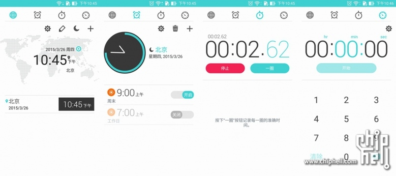 4GB内存爽死了!华硕ZenFone 2最深度评测的照片 - 64