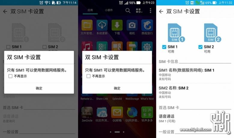 4GB内存爽死了!华硕ZenFone 2最深度评测的照片 - 77