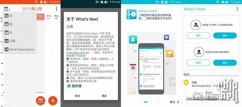 4GB内存爽死了!华硕ZenFone 2最深度评测的照片 - 63