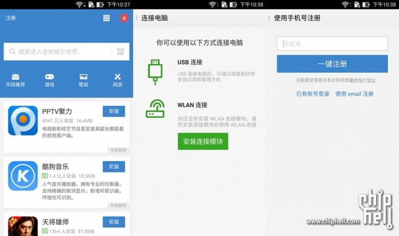 4GB内存爽死了!华硕ZenFone 2最深度评测的照片 - 57