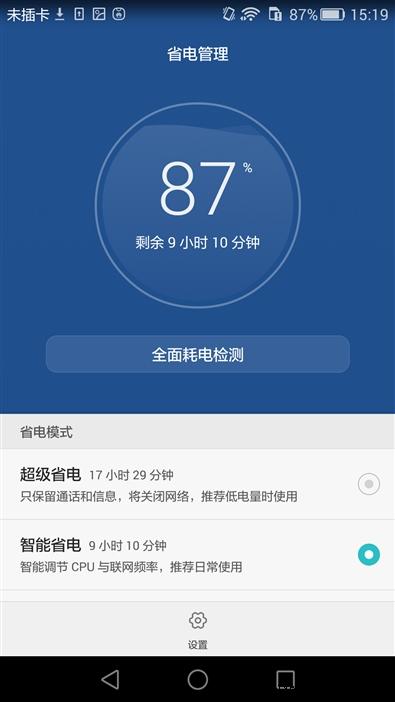 华为新旗舰P8详细评测 夜景秒iPhone 6!的照片 - 49