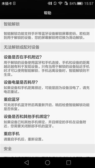 华为新旗舰P8详细评测 夜景秒iPhone 6!的照片 - 12
