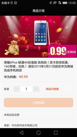 华为新旗舰P8详细评测 夜景秒iPhone 6!的照片 - 36