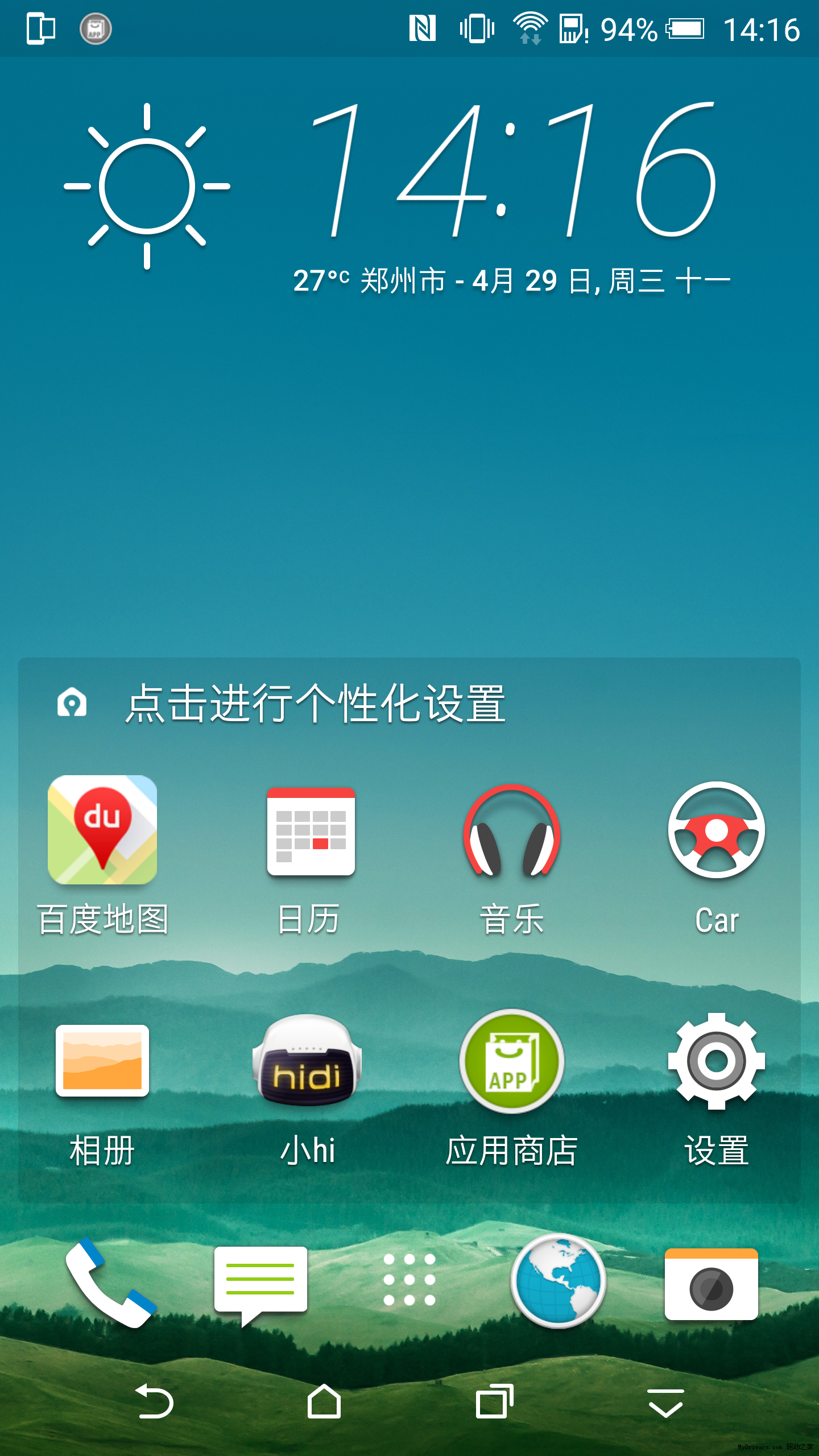 """一代旗舰的发布,也往往伴随着全新系统的升级,HTC M9系列就搭载了最新的Sense 7.0系统,而且针对国内改了个接地气的名字:China Sense。 HTC的手机系统的最大亮点就是极度的流畅,用在HTC机器上感觉是""""大牛拉小车"""";但该系统并没有国内用户进行更多的定制,所以在功能性和美观性方面更偏向于原生系统。   升级到Sense 7."""