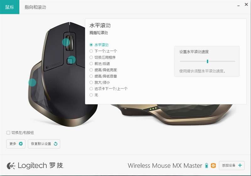 how to change the dpi of a logitech mx master