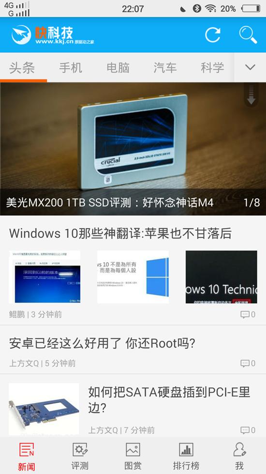 《快科技》安卓端3.0测试版来了