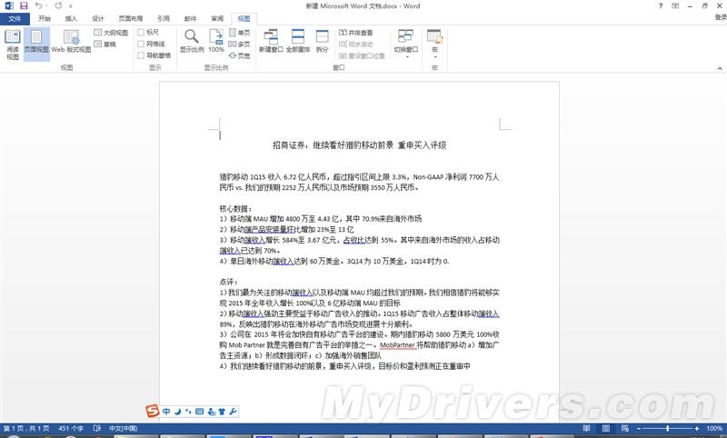 Office 2016预览版体验:细节之处见真章