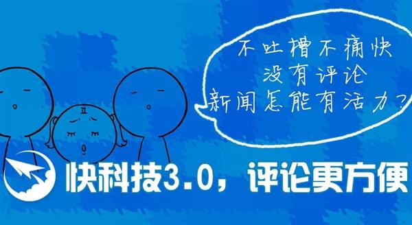 欢迎体验!《快科技》安卓版3.05发布