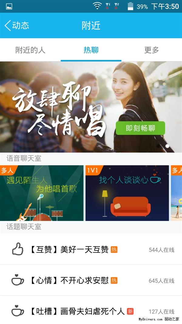 聊QQ 正青春 手机QQ5.8评测体验
