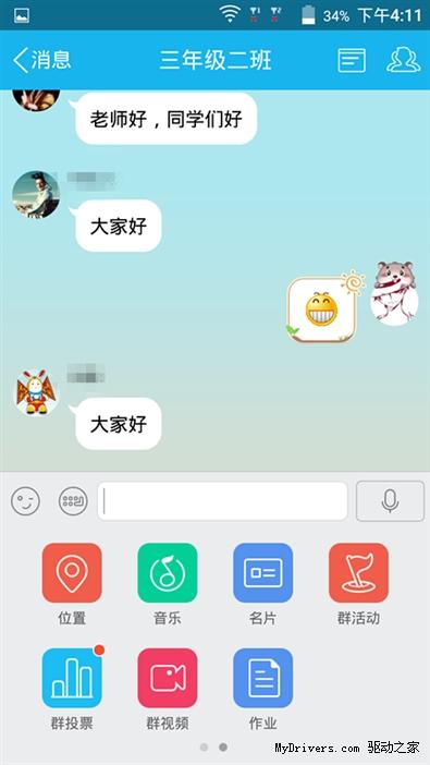 学生欲哭无泪 手机QQ 5.8评测体验