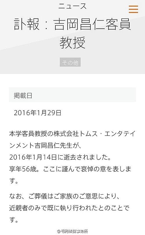 吉冈昌仁,名探偵コナン,Detective Conan,名侦探柯南,Case Closed