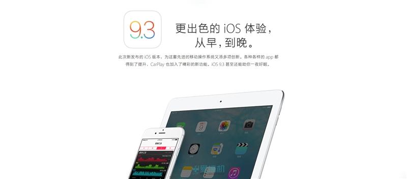 苹果iOS 9.3正式版体验