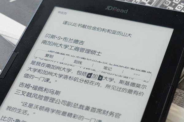 能与Kindle一战?599元京东电纸书体验