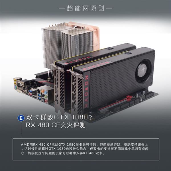 AMD RX 480副卡测试:灭掉落GTX 1080
