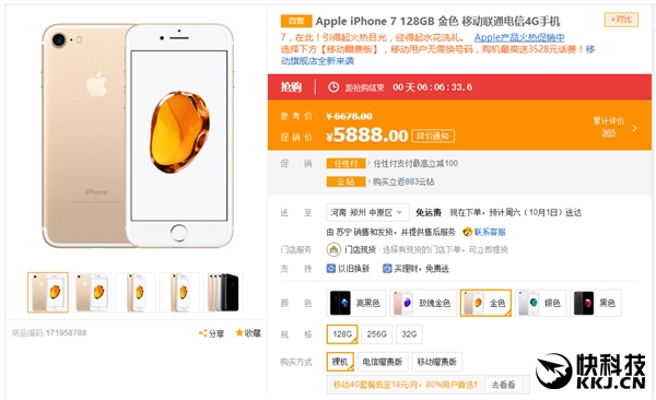 国行iPhone 7大降价!