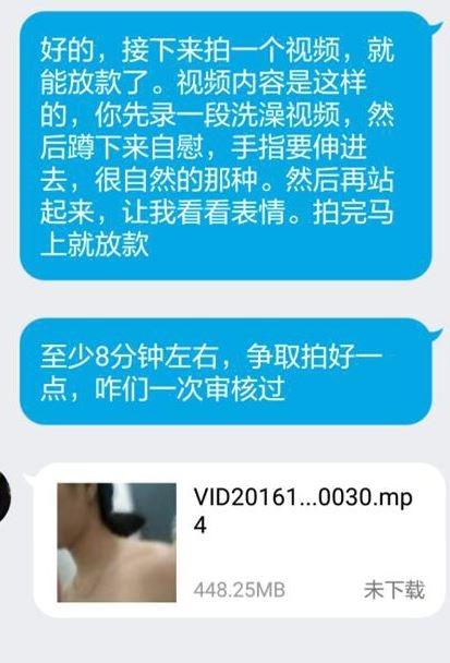 网曝借贷宝10G不雅裸照全套图泄露 不堪入目