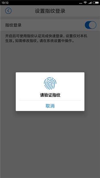 不仅安全还要高效 五大银行手机APP对比体验报告的照片 - 94
