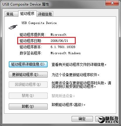 为什么很多驱动程序的日期都是2006年6月21日?